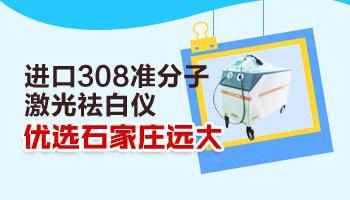 308准分子激光照射白癜风价格多少
