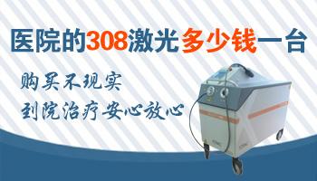 白癜风用的308机器多少钱