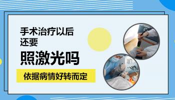 白癜风做完手术照光吃药才能恢复吗