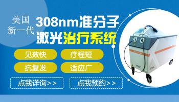 一台308准分子激光机器价格