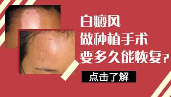 黑色素移植多久可以恢复正常肤色