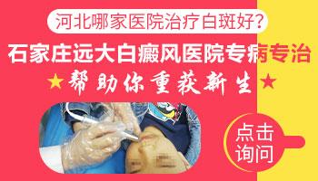 邯郸治疗白癜风医院排名