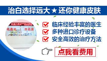 邯郸白癜风医院官网 邯郸白癜风医院费用