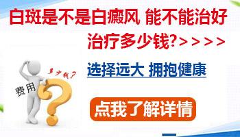 河北邯郸治疗白癜风多少钱