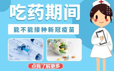 白癜风服药期间能不能打新冠疫苗