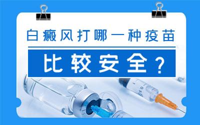 白癜风活跃期能接种新冠疫苗吗