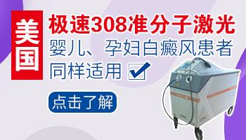 照白斑的美国308准分子激光机多少钱一台