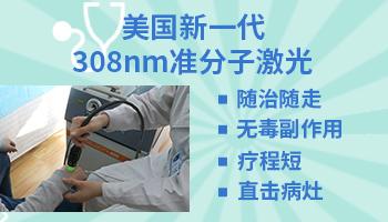 白癜风治疗多久复查肝肾功能
