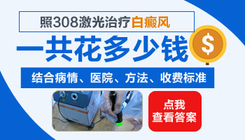 白癜风308治疗仪一疗程多少钱