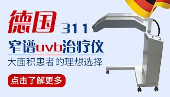 窄谱uvb紫外线灯治疗白斑是怎么收费的