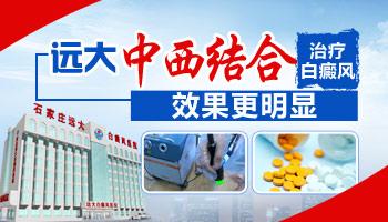 邯郸治白癜风去人民医院还是专科医院