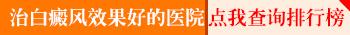 邯郸市治疗白癜风的医院哪家口碑好