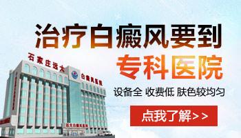邯郸治疗白癜风比较好的三甲医院