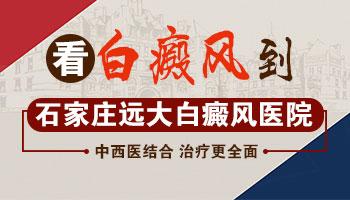 邯郸白癜风医院地址