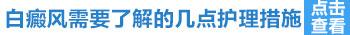 邯郸专治白癜风的医院是哪家