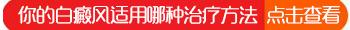 邯郸公立白癜风医院排名