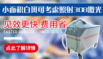 邯郸的白癜风医院哪家收费低