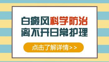 邯郸白癜风医院治疗白斑贵吗