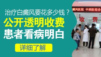 邯郸市白癜风医院简介 在邯郸治白斑花多少钱
