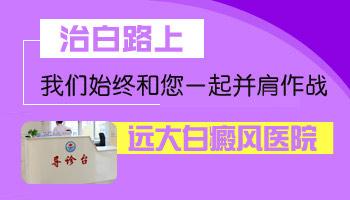 在邯郸治疗白斑比较正规的医院