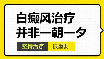 河北邯郸治疗白癜风比较好的医院