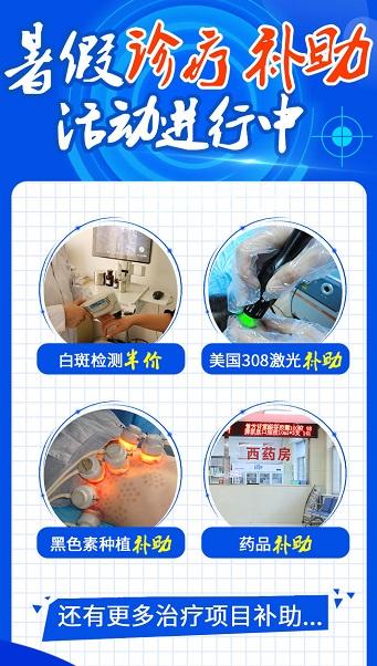 邯郸白癜风医院多少钱