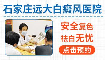 邯郸有看白癜风看得好的医院吗