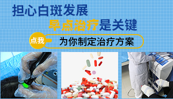 邯郸治疗白斑病的医院