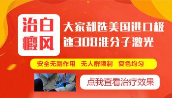 邯郸看白癜风最专业的医院