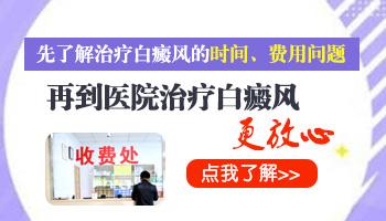 在邯郸治疗白癜风大概需要多少钱