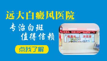 邯郸市白癜风的治疗花费多少钱