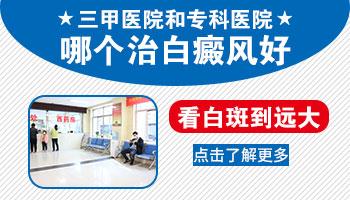 治疗白癜风是去三甲医院还是专科医院