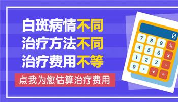 河北邯郸白癜风医院在线预约
