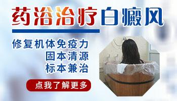 有谁在邯郸白癜风医院治好了白斑吗