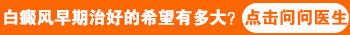 邯郸市治疗白斑有什么好方法