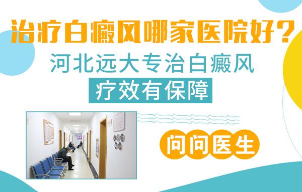 河北邯郸哪个医院看白斑好