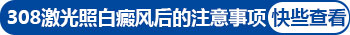 河北邯郸的白癜风医院地址在哪里