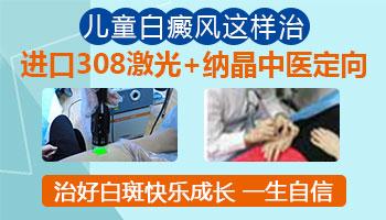 邯郸儿童白癜风医院 治疗白癜风怎么收费