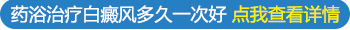 邯郸有没有医院治疗白癜风