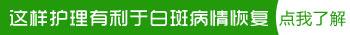 河北邯郸白癜风医院 邯郸哪里治疗白癜风