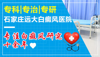 邯郸治疗白癜风的专科医院