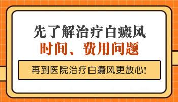 邯郸儿童白癜风医院治疗费用
