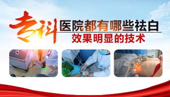 邯郸白癜风医院 邯郸治疗白癜风的方法