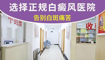 治疗白斑病比较好的医院