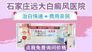 邯郸白癜风的医院 治疗白癜风的费用