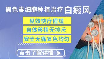 邯郸有治疗白癜风效果好的医院吗
