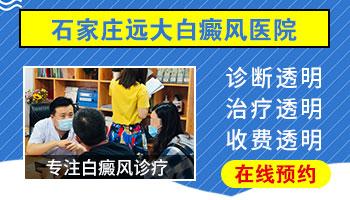 邯郸白癜风医院治疗费用