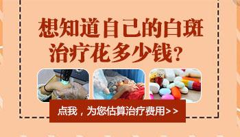 河北邯郸白斑病医院 治疗白癜风的费用