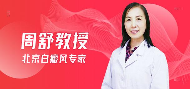 盛夏放心祛白:北京白癜风专家会诊即将开启,白癜风患者的福音!