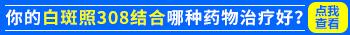 邯郸白癜风医院是不是公立医院